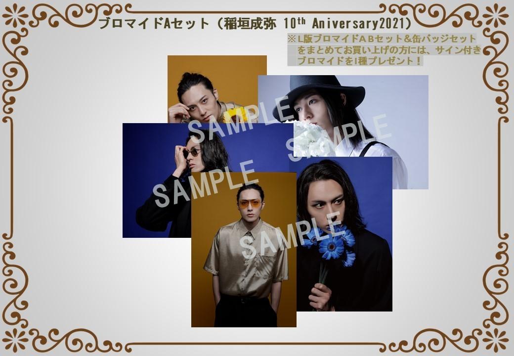 ブロマイドAセット(稲垣成弥 ~10th Anniversary Event~)