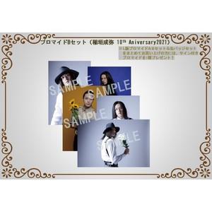 ブロマイドBセット(稲垣成弥  ~10th Anniversary Event~)