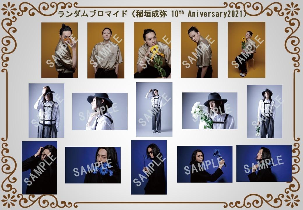 ランダムブロマイド(稲垣成弥  ~10th Anniversary Event~)
