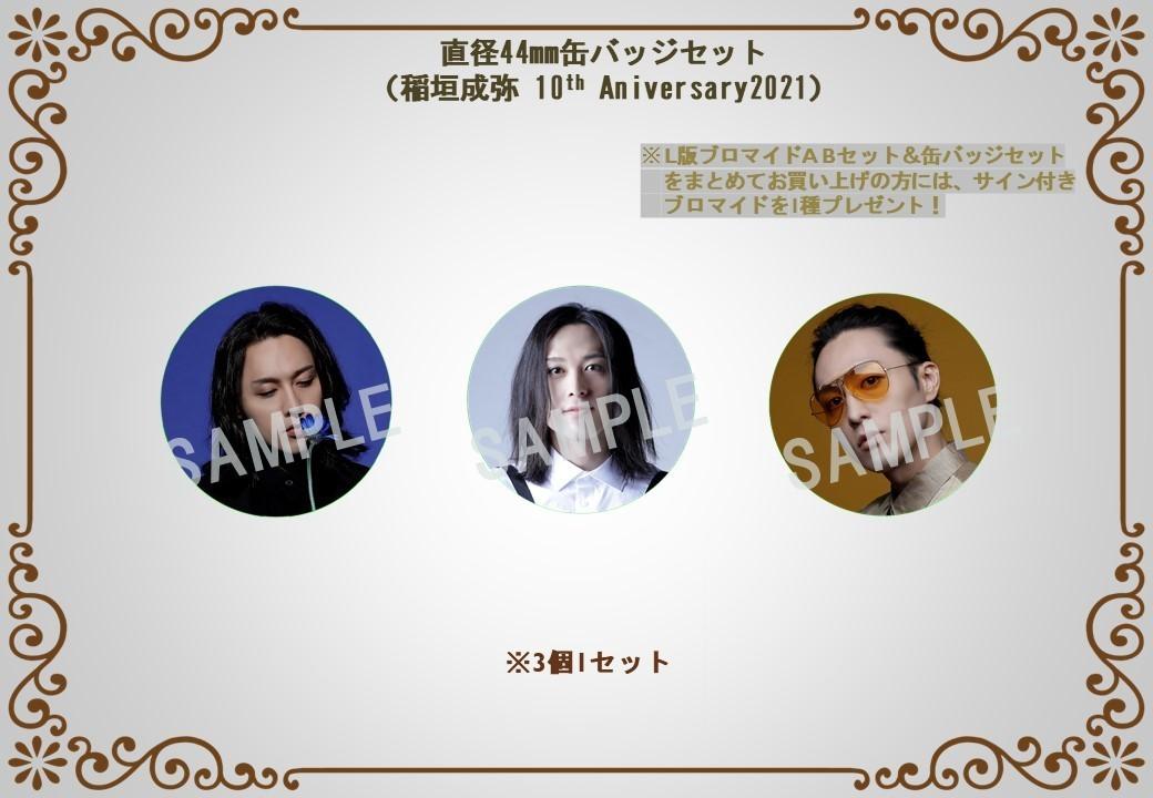 缶バッジセット(稲垣成弥 ~10th Anniversary Event~)