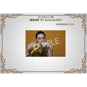 2LブロマイドB(稲垣成弥  ~10th Anniversary Event~)