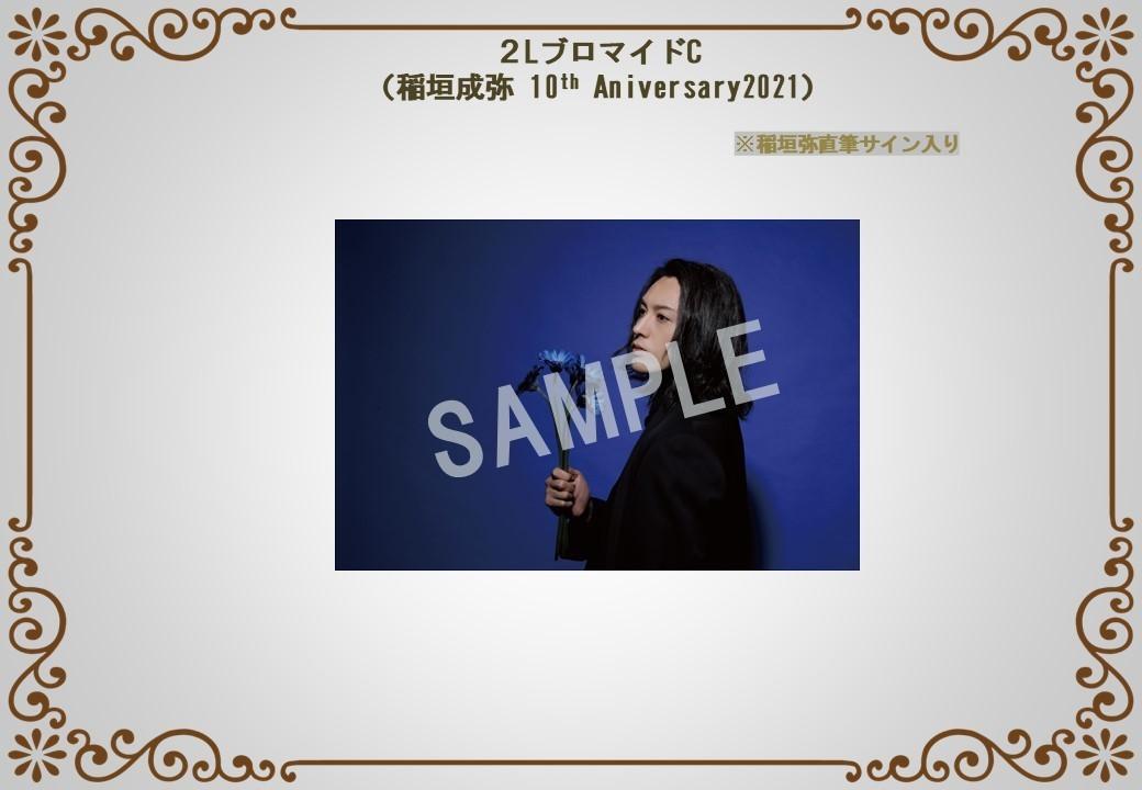 2LブロマイドC(稲垣成弥  ~10th Anniversary Event~)