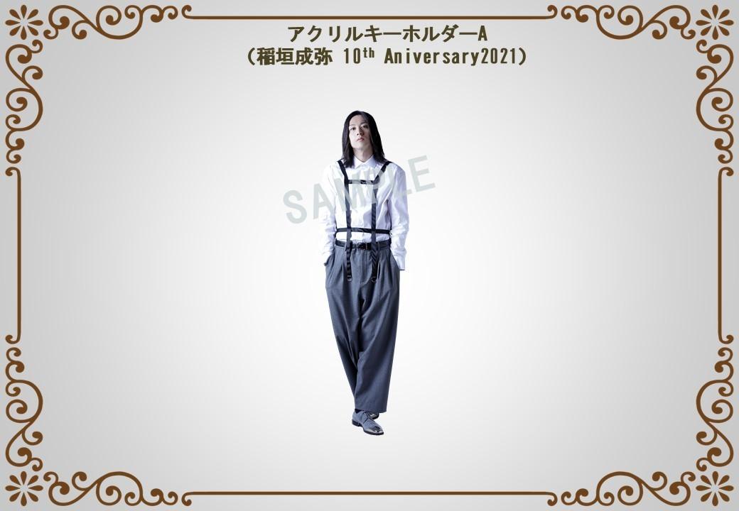 アクリルキーホルダーA(稲垣成弥  ~10th Anniversary Event~)