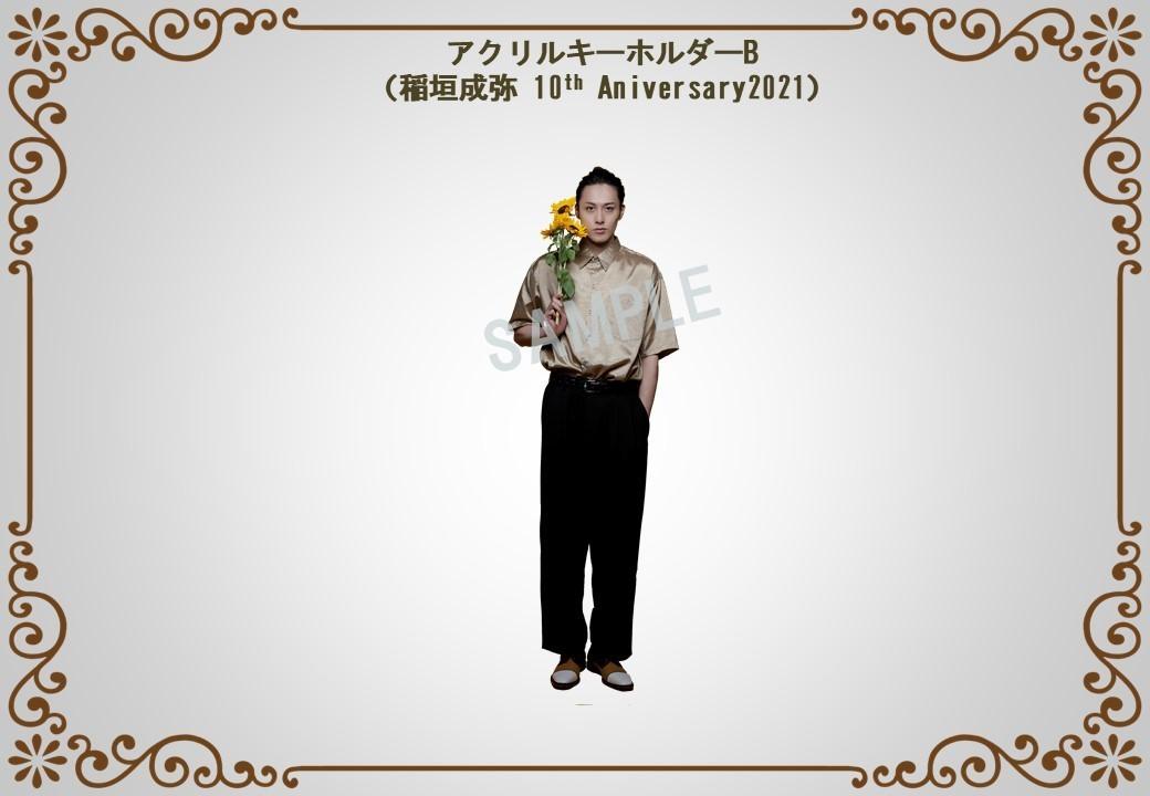 アクリルキーホルダーB(稲垣成弥  ~10th Anniversary Event~)