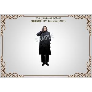 アクリルキーホルダーC(稲垣成弥  ~10th Anniversary Event~)