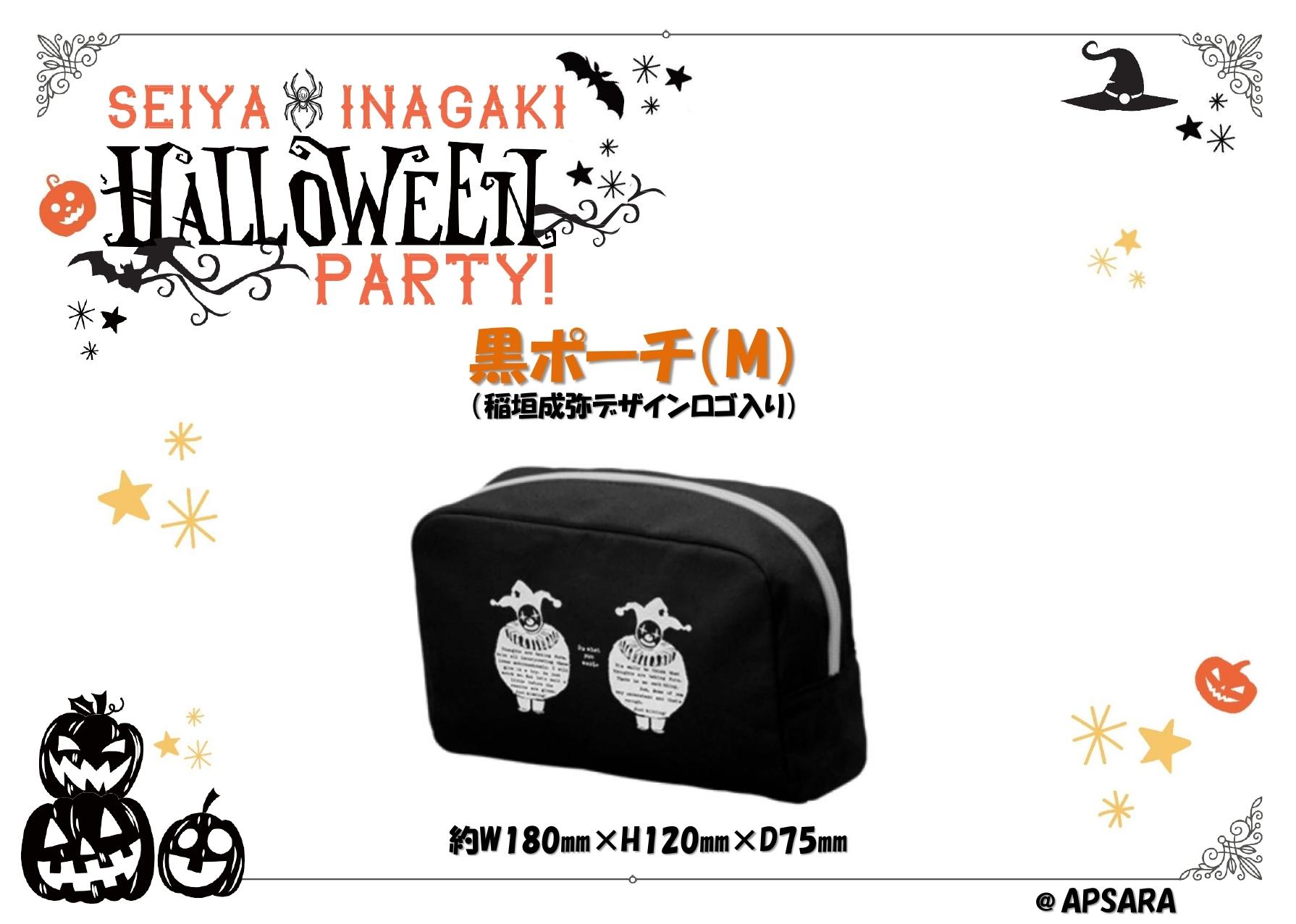 稲垣成弥ロゴ入りポーチM(稲垣成弥とHalloween Party!)