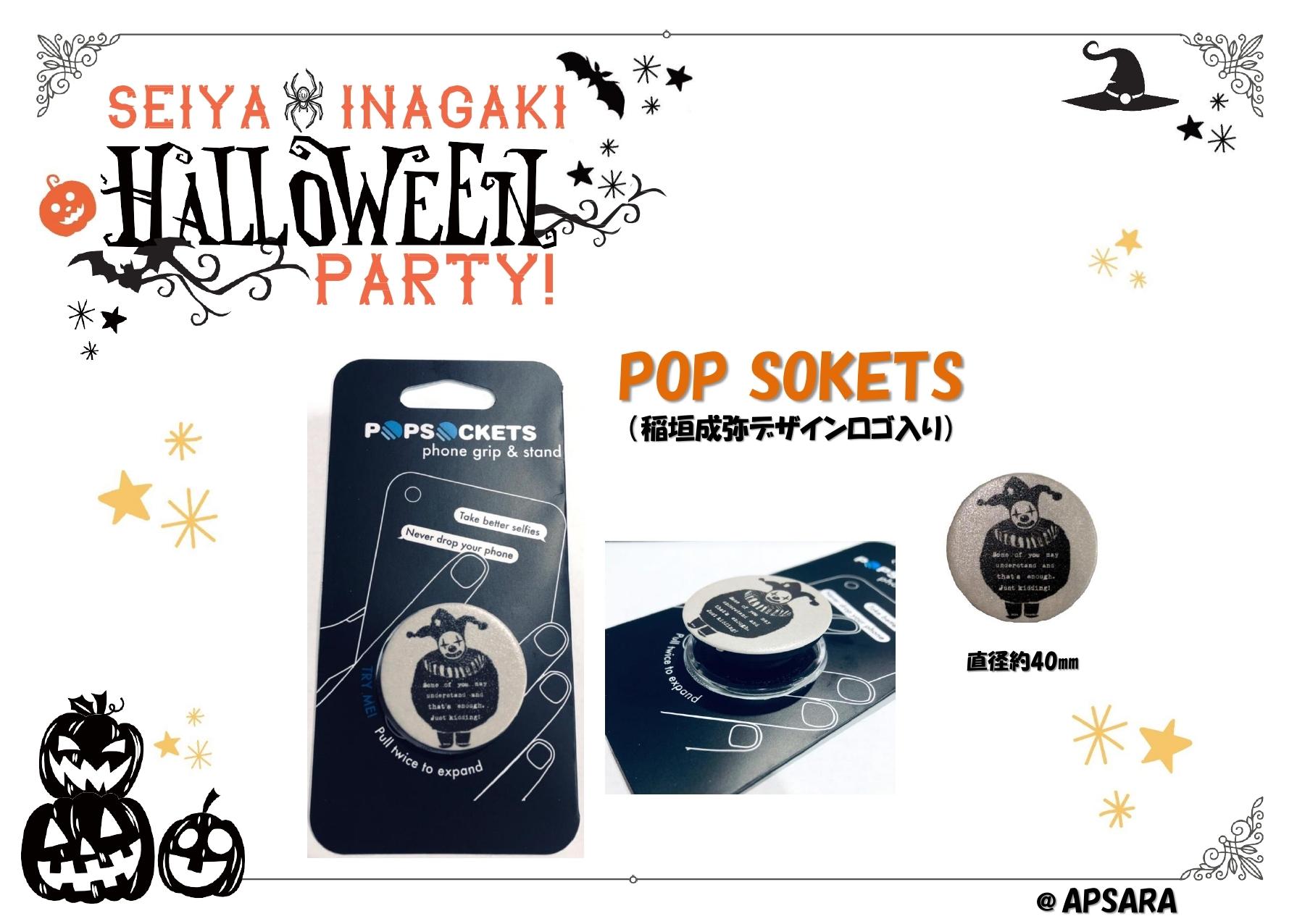 稲垣成弥ロゴ入りPOP SOKETS(稲垣成弥とHalloween Party!)