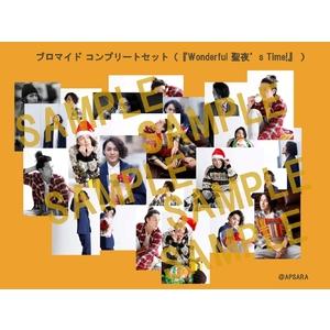 ブロマイドコンプリートセット (『Wonderful 聖夜's Time!』 )