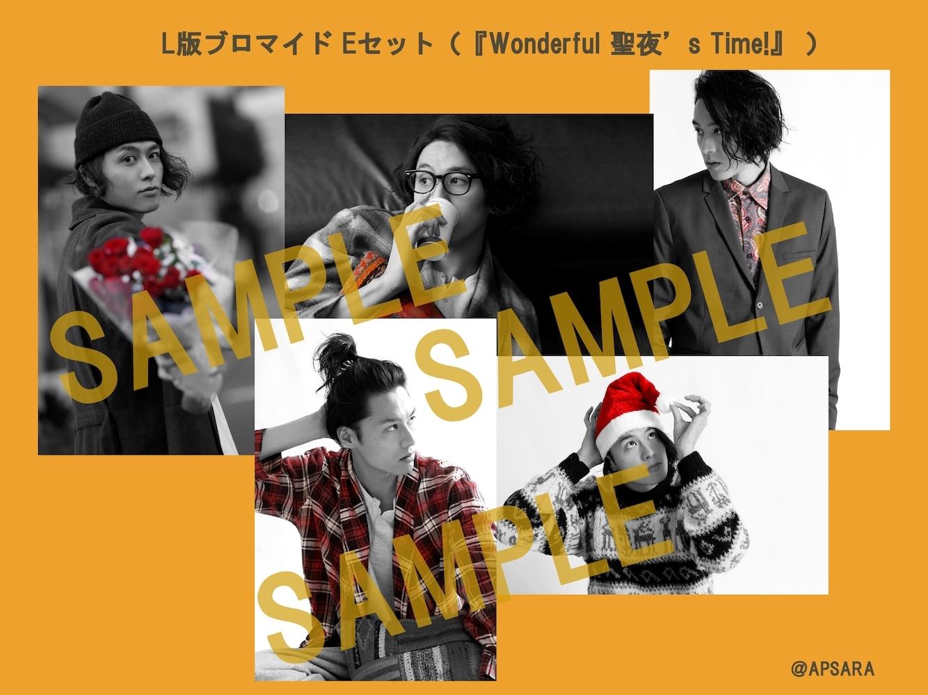 ブロマイドEセット(『Wonderful 聖夜's Time!』 )