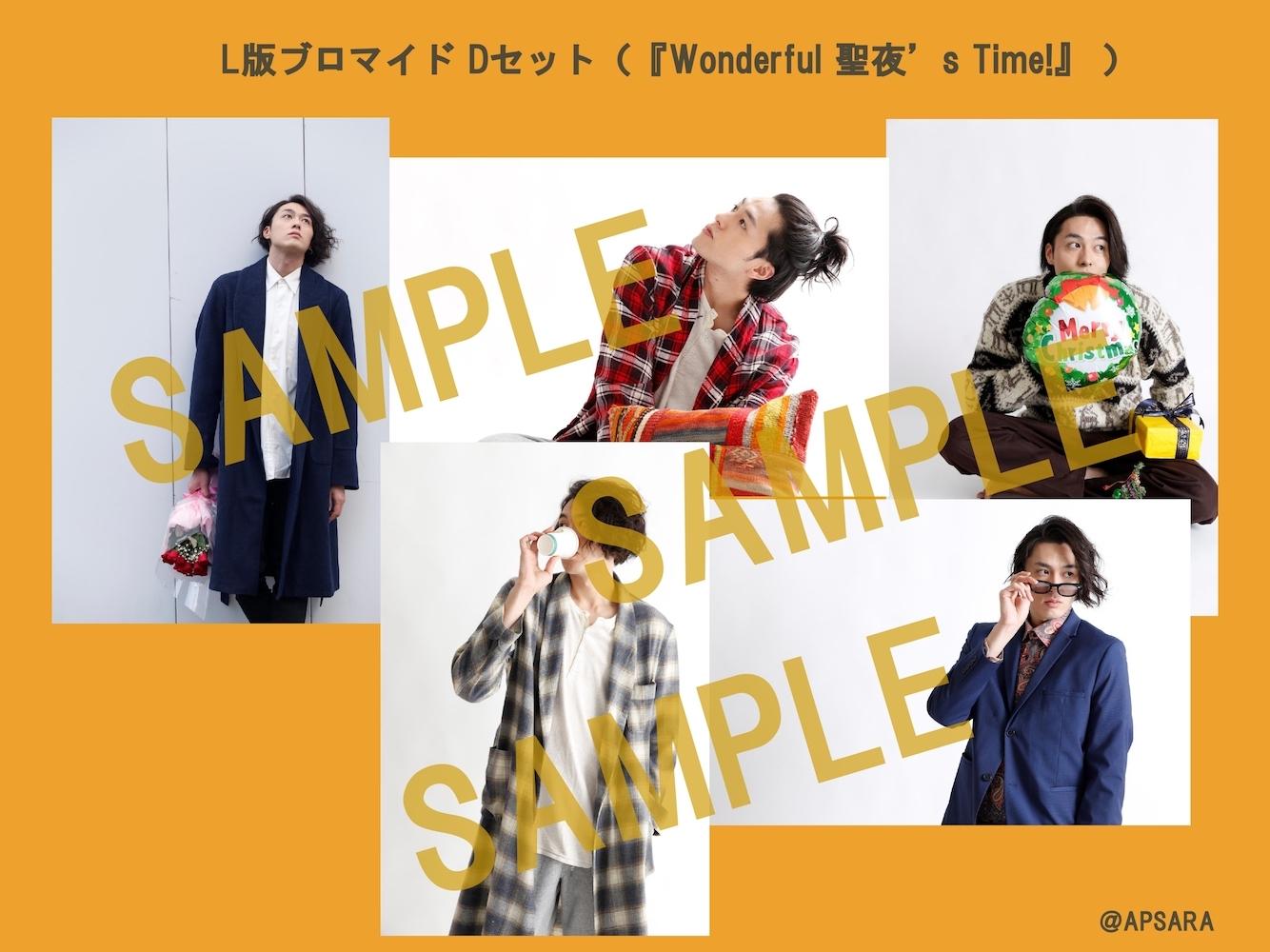 ブロマイドDセット(『Wonderful 聖夜's Time!』 )