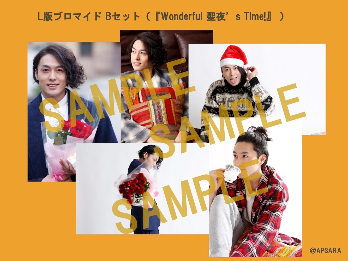 ブロマイドBセット(『Wonderful 聖夜's Time!』 )