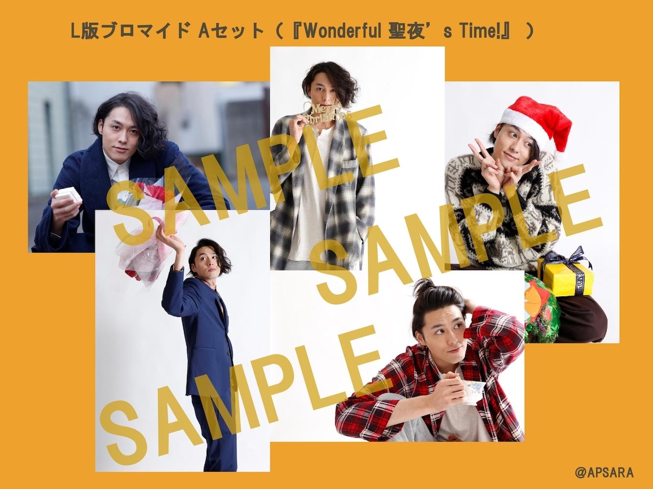 ブロマイドAセット(『Wonderful 聖夜's Time!』 )