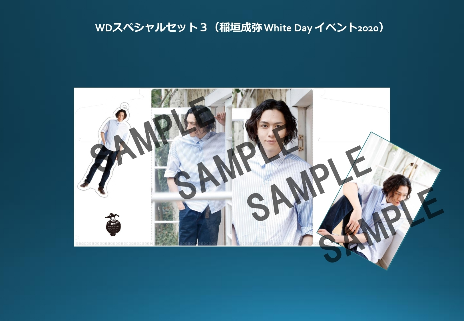 WDスペシャルセット3(White Day イベント2020)