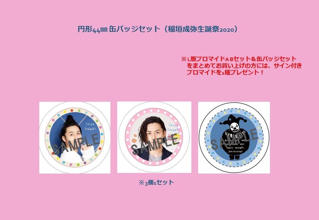 缶バッジセット(稲垣成弥生誕祭2020)