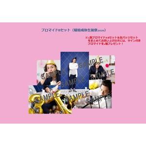 ブロマイドBセット(稲垣成弥生誕祭2020 )