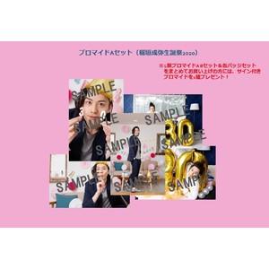 ブロマイドAセット(稲垣成弥生誕祭2020 )