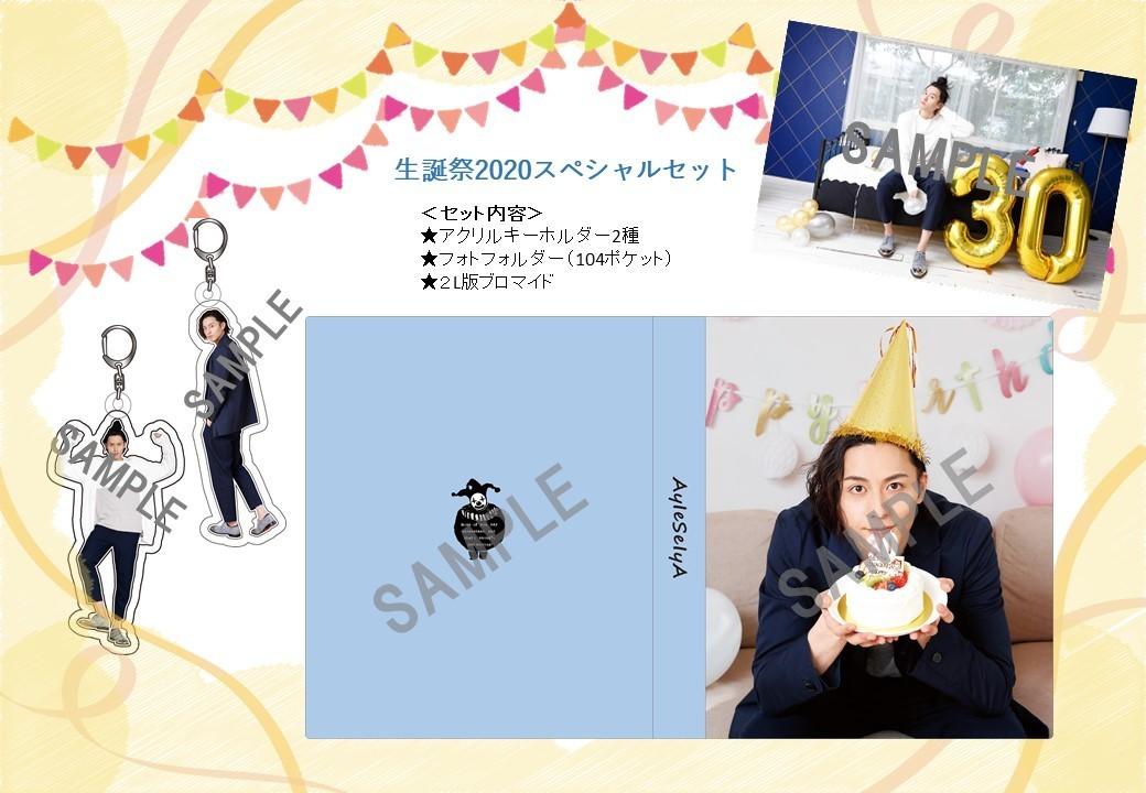 生誕祭2020セット(稲垣成弥生誕祭2020)