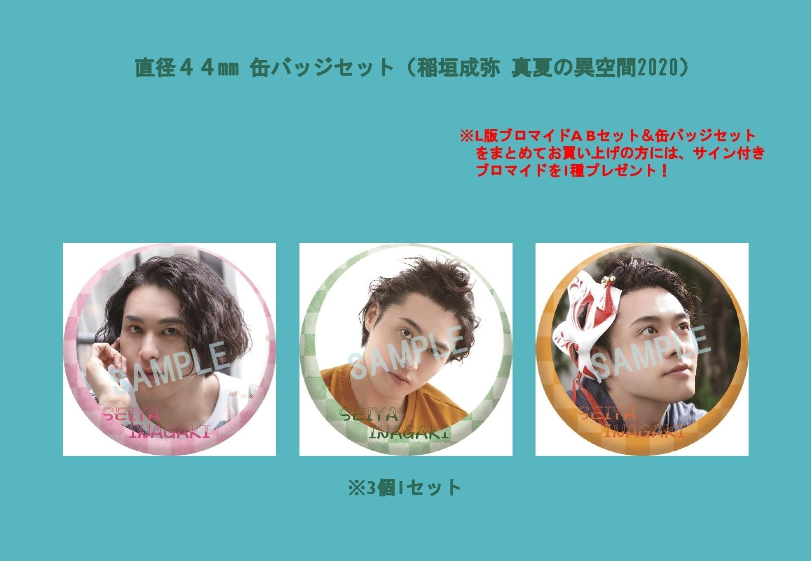 缶バッジセット(稲垣成弥 真夏の異空間2020 )