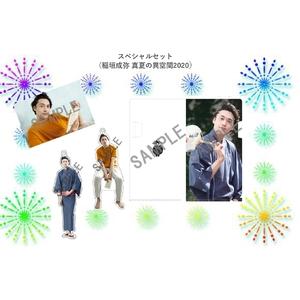 スペシャルセット(稲垣成弥 真夏の異空間2020 )