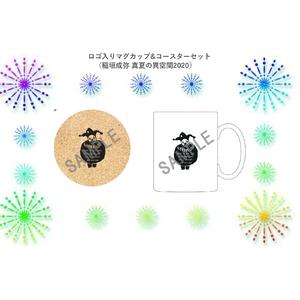 稲垣成弥ロゴ入りマグカップセット(稲垣成弥 真夏の異空間2020 )