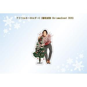 アクリルキーホルダーC(稲垣成弥 Christmas Event 2020)