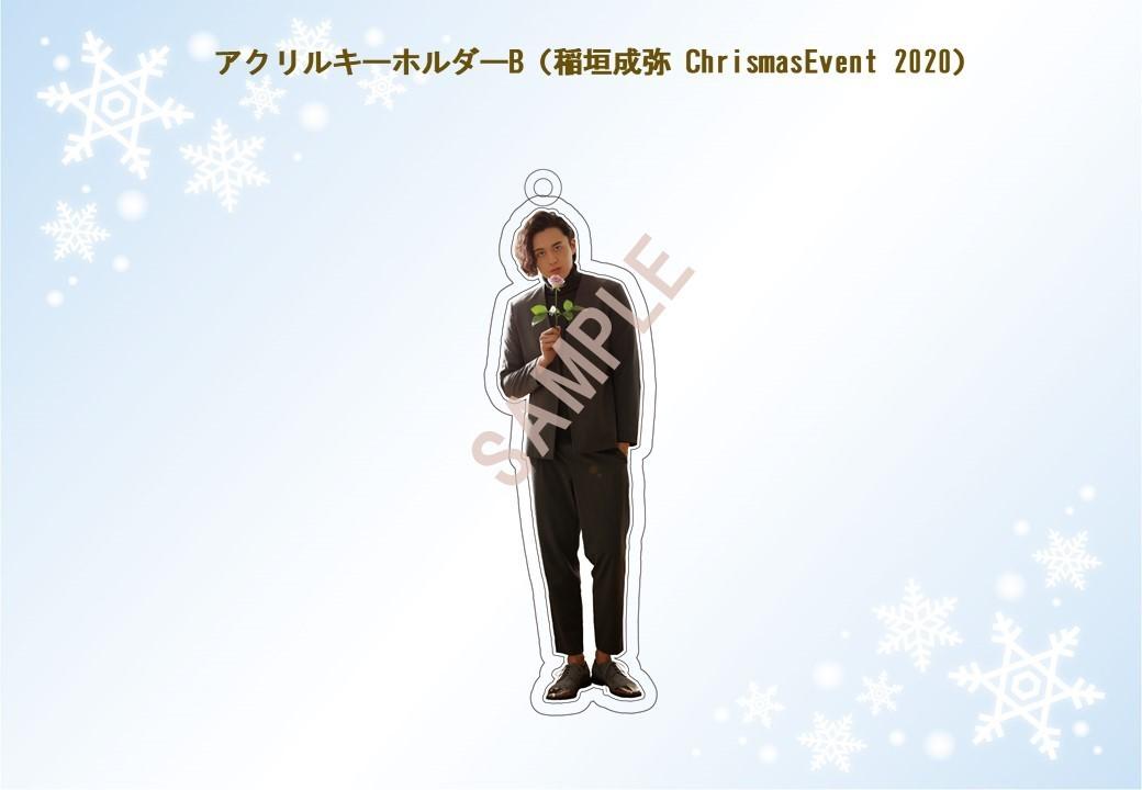 アクリルキーホルダーB(稲垣成弥 Christmas Event 2020)