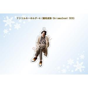 アクリルキーホルダーA(稲垣成弥 Christmas Event 2020)