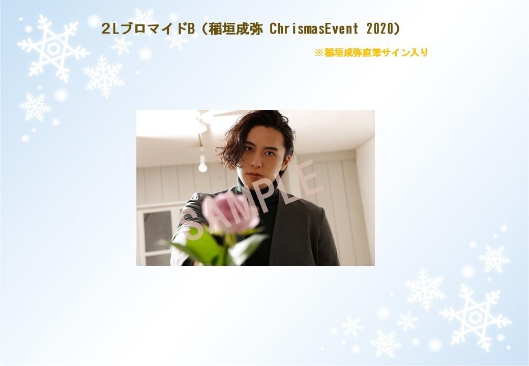 2LブロマイドB(稲垣成弥 Christmas Event 2020)