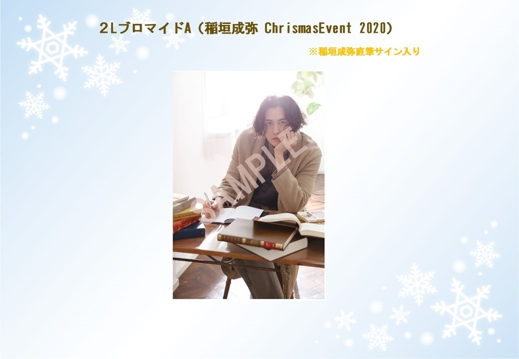 2LブロマイドA(稲垣成弥 Christmas Event 2020)
