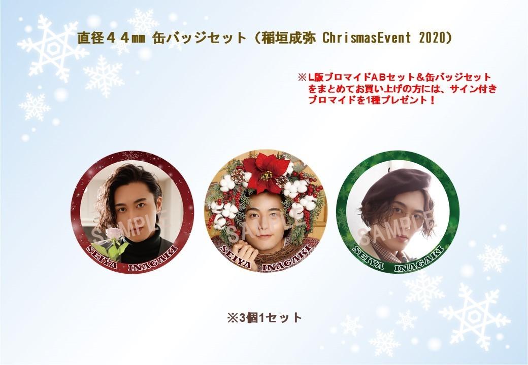 缶バッジセット(稲垣成弥 Christmas Event 2020)