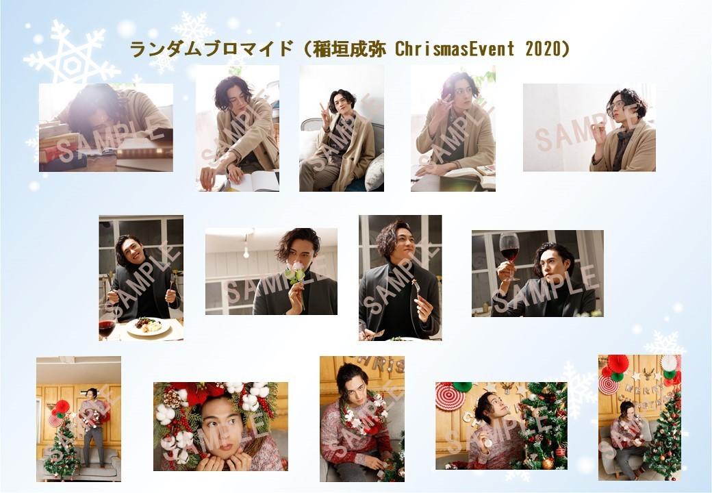 ランダムブロマイド(稲垣成弥 Christmas Event 2020)