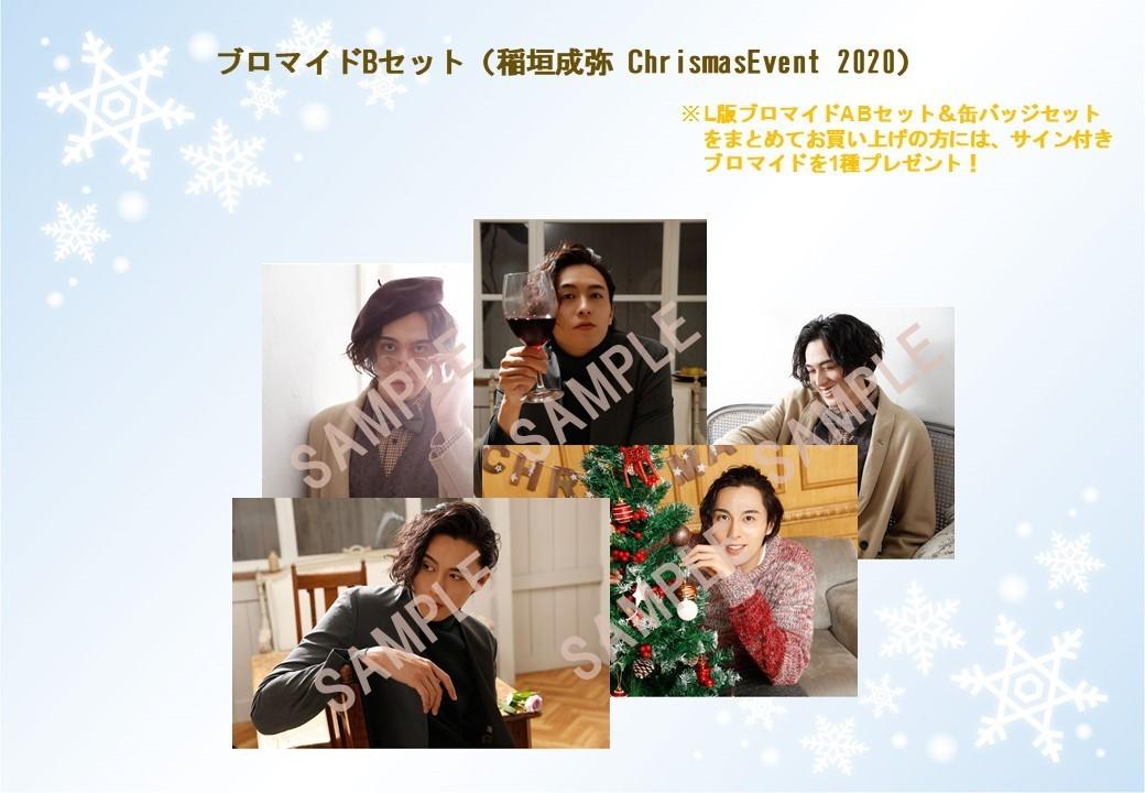 ブロマイドBセット(稲垣成弥 Christmas Event 2020)