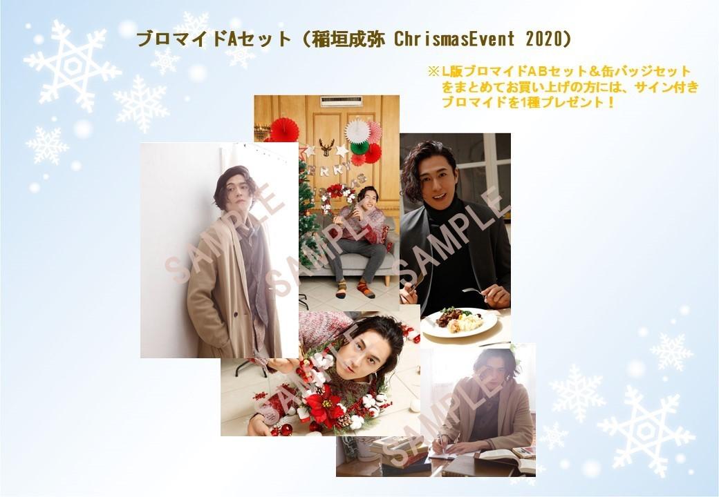 ブロマイドAセット(稲垣成弥 Christmas Event 2020)
