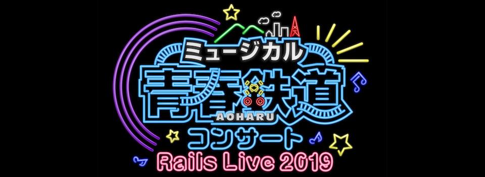 ミュージカル『青春-AOHARU-鉄道』コンサート Rails Live 2019 出演決定!
