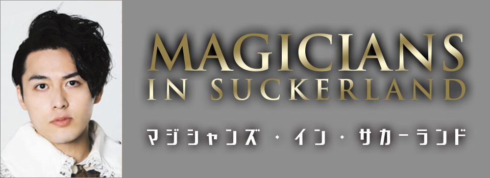 マジシャンズ・イン・サカーランド~Magicians In Suckerland~
