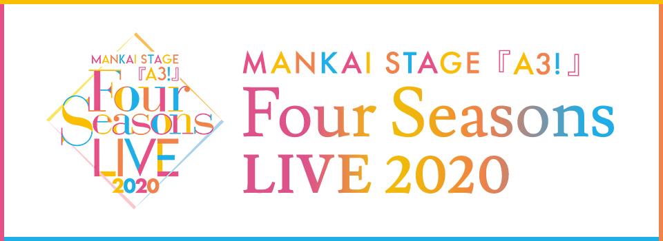 <MANKAI STAGE『A3!』Four Seasons LIVE2020>