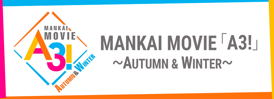『MANKAI MOVIE「A3!」~AUTUMN & WINTER~』(2022年公開)